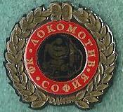 Lokomotiv-Sofia-90-Years