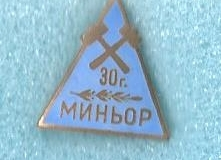Minyor_Pernik_5__30_years
