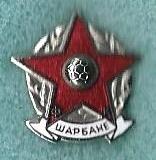 FK Šarbane